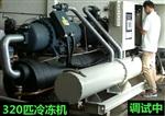320匹中央空调冷水机