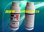 快干膠AF-1促進劑,瞬間膠AF-1催干劑(生產)