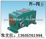 P型齿链式(卧式)无级变速器