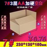 K3K材质纸箱纸盒,三层加强包装纸箱批发,厂家/定