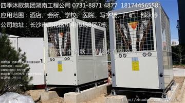 空氣源熱泵地暖、空氣源熱泵供暖、湖南空氣源熱泵地暖