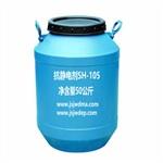 抗靜電劑SH-105