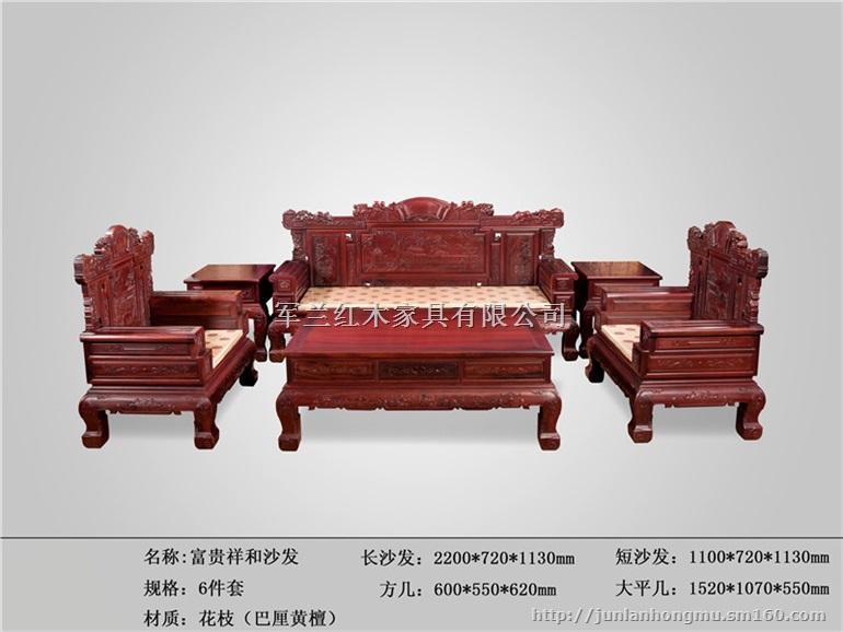 百家红木-红酸家具-红酸枝富贵祥和沙发