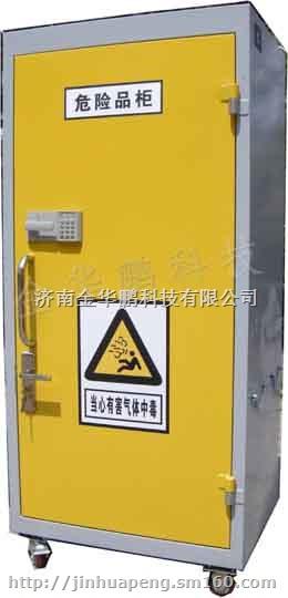 zgyjhp_jhp高危物品安全柜 危险品储存柜