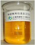 咪唑啉两性表面活性剂
