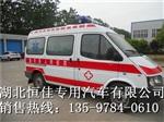 全顺江铃救护车 135 9784 0610