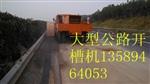 340馬力大型瀝青路面開槽機 水穩公路開槽機