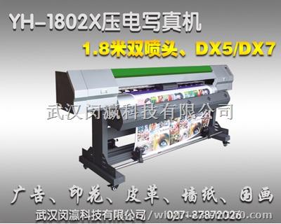 武汉喷绘机 瀛和楼盘促销广告打印机 舞台背景打印机