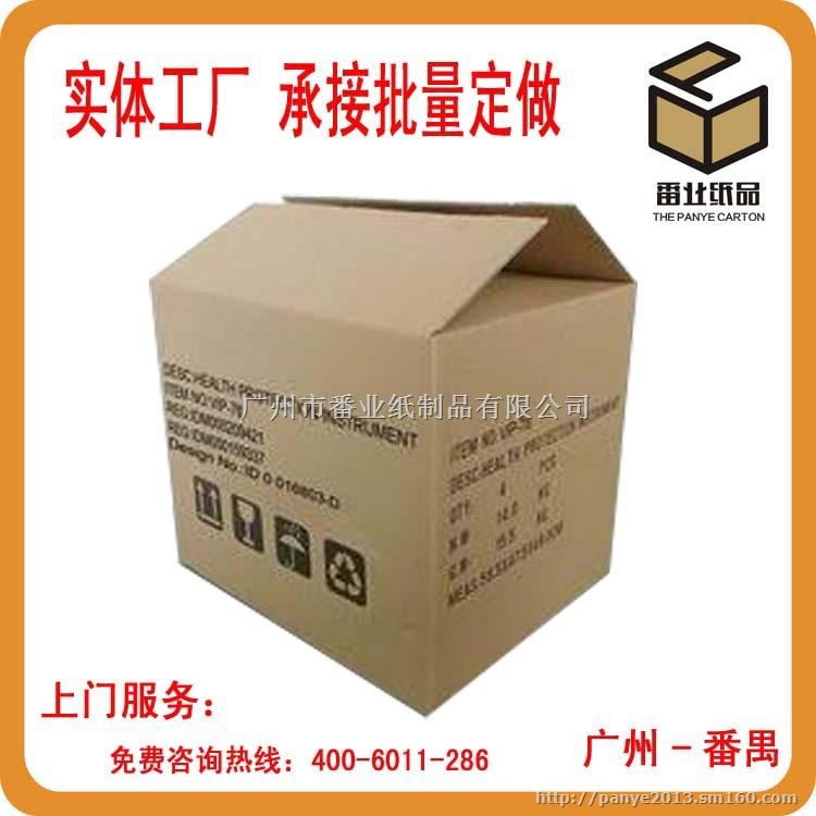 广州纸箱厂供应各种优质外包装纸箱纸盒