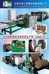 650新型精密多层纸袋生产线(机械臂上纸)