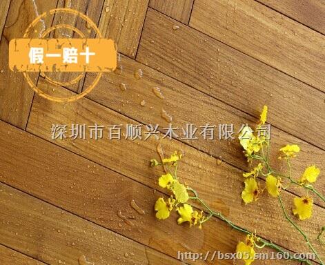 非洲花梨木地板价格 深圳实木地板厂家 亚花梨地板