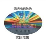 400通用数码防伪标签 版纹UV隐形防伪数码标