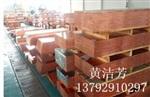 低價促銷1電解銅 銅錠 銅板 電解銅價格 電解銅