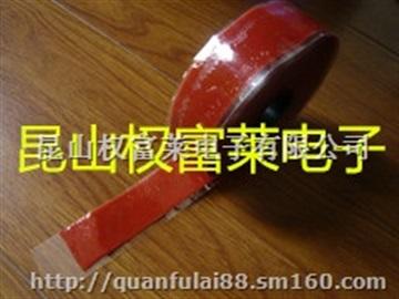 高温防水胶带(铜排防护胶带)