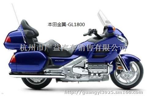 本田金翼gl1800摩托车销售价格