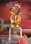 中國感恩答謝禮品,金屬紀念品,花千骨水晶獎杯