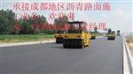 成都瀝青路面施工 成都瀝青路面修補養護 成都瀝青路