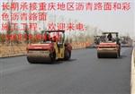 重慶瀝青路面施工 重慶瀝青路面修補養護 重慶瀝青路