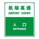 重庆标识标志牌设计制作安装公司 警示牌指示牌 涪陵