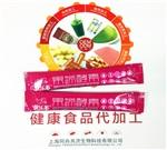 螺旋藻片剂OEM代加工厂商:上海同舟共济