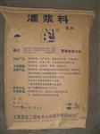 灌漿料、上海灌漿料、造紙廠灌漿料、高強灌漿料