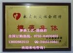 深圳特許經銷商授權牌,連鎖店授權牌,公司授權牌制作