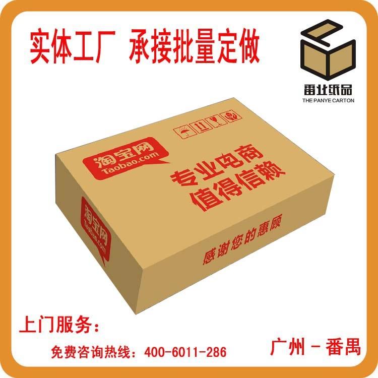 瓦楞纸箱订做热线 外包装纸箱 纸箱批发