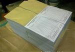 提供三联单印刷,保险单,有光纸票据 广州市天河印刷