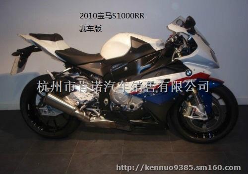 宝马s1000rr摩托车全封闭三轮车价格