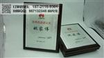 上海授权牌,商标牌,实木奖牌,厂家定制批发