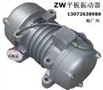 ZW-5 1.1KW平板附着式混凝土振动器