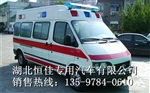 全順福星三柴油監護型救護車參數 價格