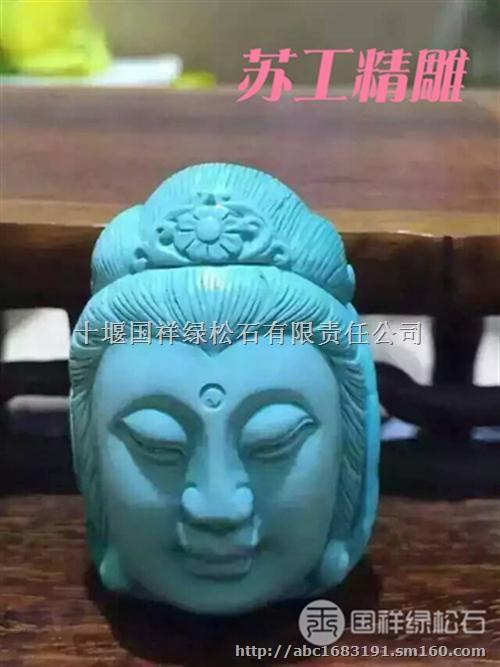 【国祥(图)绿松石雕刻佛费用杭州绿松石雕刻佛】其