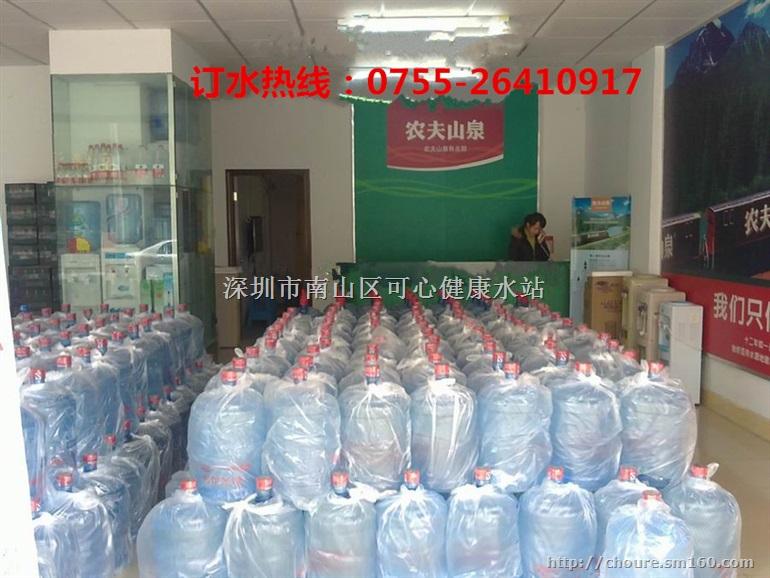 深圳市南山区桶装水业水店成立于2001年,是深圳市送水行业规模较大的桶装水专业配送商之一。产品面涵盖桶装(纯净水、矿泉水、蒸馏水)、支装水、台式、立式饮水机、水杯、净水器等。我们具备较完善的采、销、配、送系统,并在同行中享有良好声誉。目前在深圳各区都设有分店提供送水服务。 主营产品:益力矿泉水、景田百岁山矿泉水、景田矿物质水、景田太空水、怡宝纯净水、梧桐泉矿泉水、特区人纯净水等名优桶装水。 服务理念:南山水业致力倡导健康饮水的观念,产品全部从正规生产厂家采购,价格合理,服务周到。一小时送达,假一