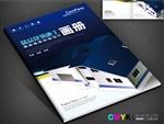 供庆产品样册印刷、广告宣传册印刷、全广州最低价