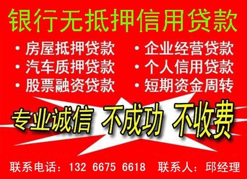 银行房产证抵押贷款正规代办 深圳房子抵押贷款利率是