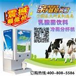 北京乳酸菌饮料机北京商用乳酸菌饮料分杯机厂家