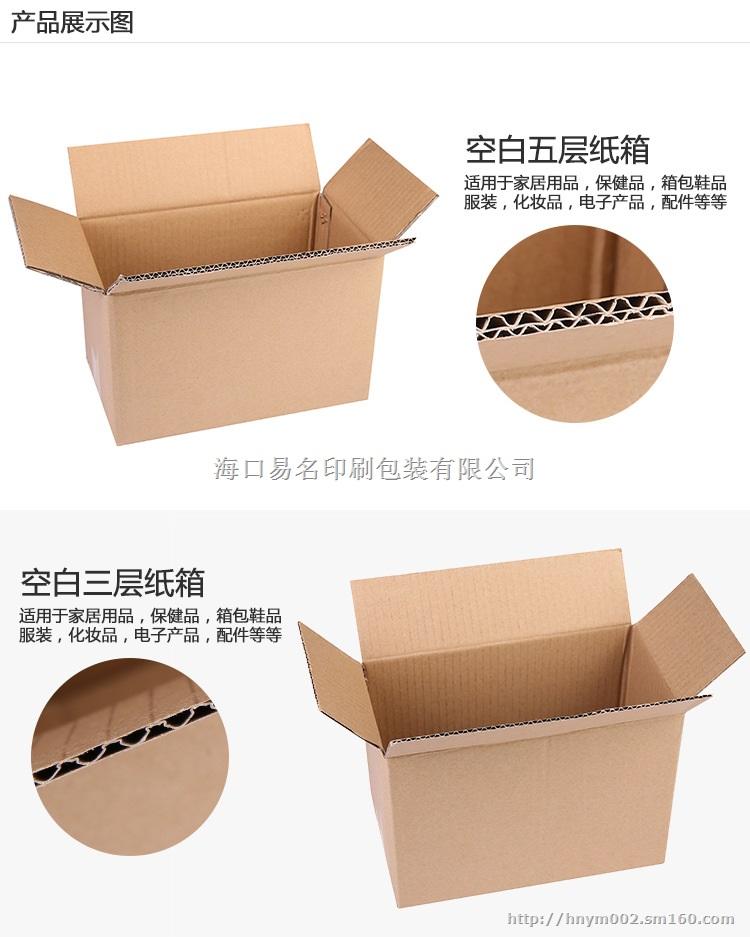海口包装盒供应 海口水果纸箱大批量供应