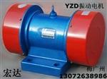 YZDP-10-2振動電機 海螺廠專用設備