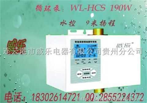 威乐电器所生产的预热循环水大致分为四类:1