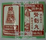 香港太和洞肾亏丸