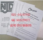 上海专业制作印刷单色中文使用说明书,日文说明书印刷
