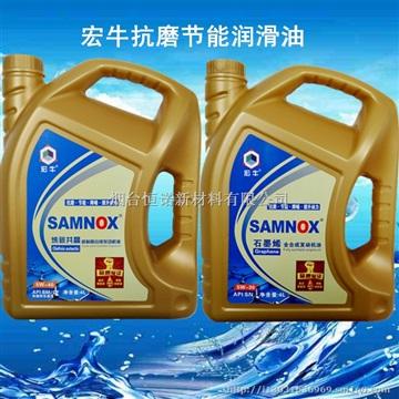 宏牛石墨烯全合成发动机机油5W-30 4L