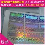 镭射激光标打流水码 顺序码防伪贴纸 防窜货标签