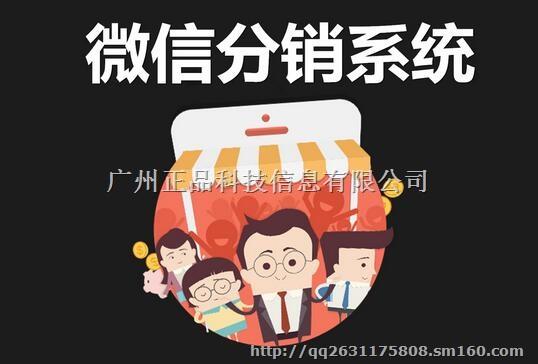 【护肤品微信三级分销系统】其他商务服务批发价格