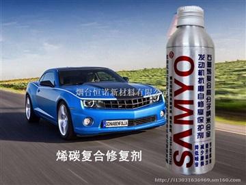 SAMYO發動機抗磨修復保護劑陶瓷保護劑260ml