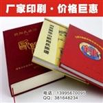 武汉书籍书刊印刷  厂家印刷