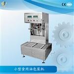 济南迅捷小型食用油包装机/电动气食用油灌装机