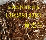 虎门废铝回收公司,东莞收购铝合金公司,寮步废铝回收