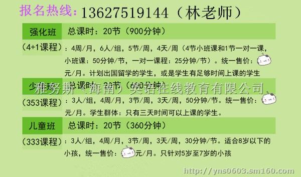 初中生要出國留學北京市報英語培訓機構哪家好花園龍珠初中公立圖片